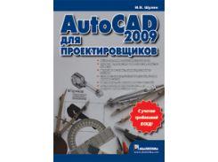 AutoCAD 2009 для проектировщиков