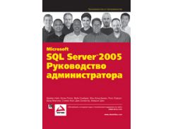 Microsoft SQL Server 2005: руководство администратора