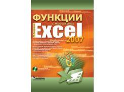 Функции в Microsoft Office Excel 2007 + CD-ROM