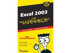 """Excel 2003 для """"чайников"""". Краткий справочник"""