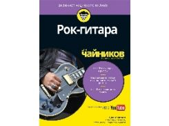 Рок-гитара для чайников + аудиокурс