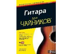 Гитара для чайников, 3-е издание + (аудио- и видеокурс)