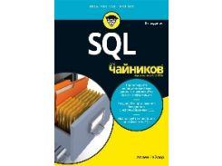 SQL для чайников, 8-е издание