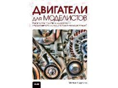 Двигатели для моделистов: руководство по шаговым двигателям, сервоприводам и другим типам электродвигателей