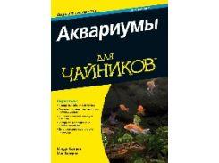 Аквариумы для чайников. 2-е издание