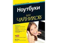 Ноутбуки для чайников, 6-е издание (+видеокурс)