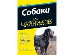 Собаки для чайников. 2-е издание