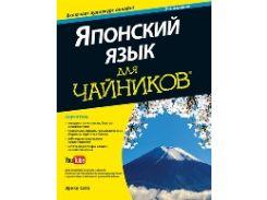 Японский язык для чайников. 2-е издание (+аудиокурс)