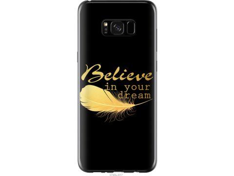 Чехол на Samsung Galaxy S8 Plus Верь в свою мечту (3748t-817-22700)