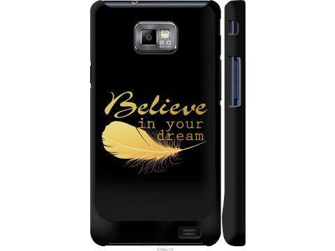 Чехол на Samsung Galaxy S2 i9100 Верь в свою мечту (3748m-14-22700)