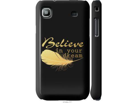 Чехол на Samsung Galaxy S i9000 Верь в свою мечту (3748m-77-22700)
