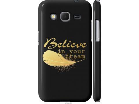 Чехол на Samsung Galaxy Core Prime G360H Верь в свою мечту (3748m-76-22700)