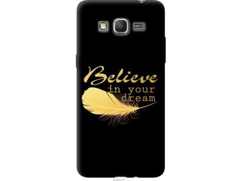 Чехол на Samsung Galaxy Grand Prime VE G531H Верь в свою мечту (3748u-212-22700)