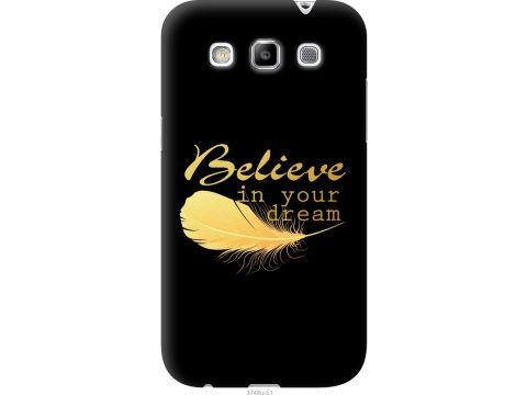 Чехол на Samsung Galaxy Win i8552 Верь в свою мечту (3748u-51-22700)