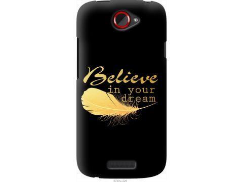 Чехол на HTC One S z560e Верь в свою мечту (3748u-226-22700)