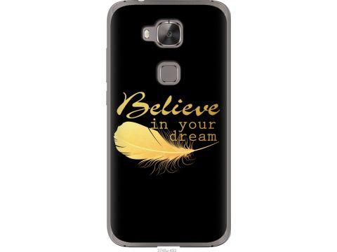 Чехол на Huawei G8 Верь в свою мечту (3748u-493-22700)