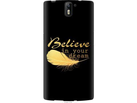 Чехол на OnePlus 1 Верь в свою мечту (3748u-379-22700)