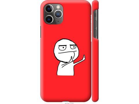 Чехол на iPhone 11 Pro Max Мем (4578m-1723-22700)