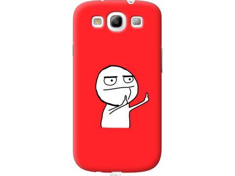 Чехол на Samsung Galaxy S3 i9300 Мем (4578t-11-22700)
