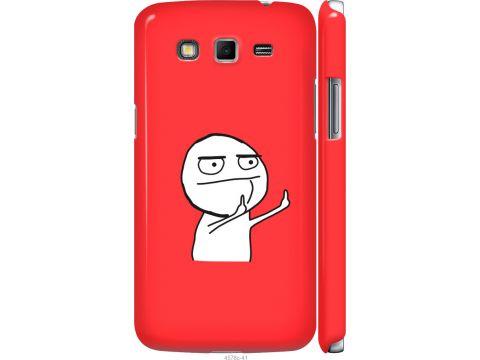 Чехол на Samsung Galaxy Grand 2 G7102 Мем (4578m-41-22700)