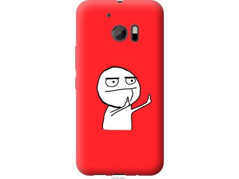Чехол на HTC 10 Мем (4578u-464-22700)