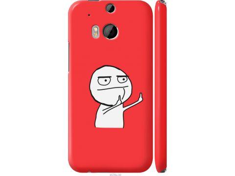 Чехол на HTC One M8 dual sim Мем (4578m-55-22700)