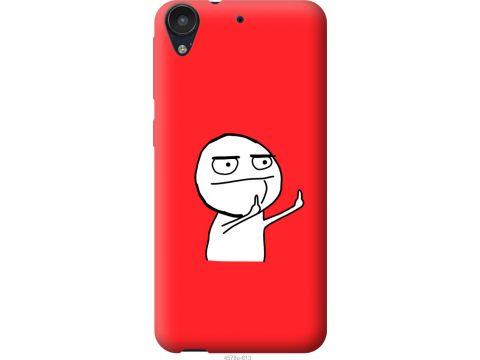 Чехол на HTC Desire 530 Мем (4578u-613-22700)