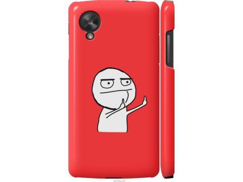 Чехол на LG Nexus 5 Мем (4578c-57-22700)