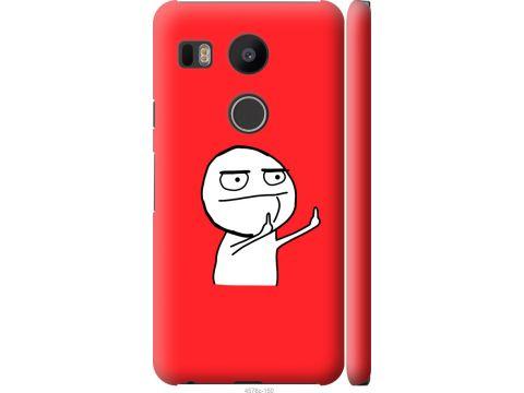 Чехол на LG Nexus 5X H791 Мем (4578m-150-22700)