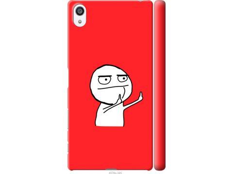 Чехол на Sony Xperia Z5 Premium E6883 Мем (4578m-345-22700)