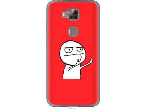 Чехол на Huawei G7 Plus Мем (4578u-952-22700)