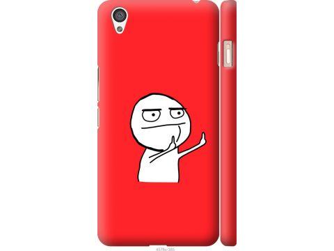 Чехол на OnePlus X Мем (4578c-385-22700)