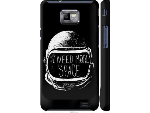 Чехол на Samsung Galaxy S2 i9100 I need more space (2877m-14-22700)