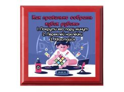 Рамка №2962 Кубик рубика