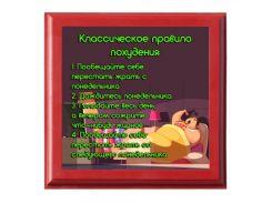 Рамка №2966 Правило похудения