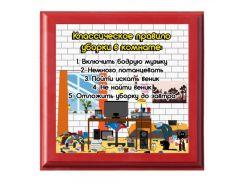 Рамка №2967 Правило уборки