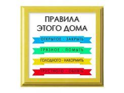 Рамка №2959 Правила дома