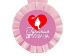 Медаль прикольная укр Ідеальна Дружина