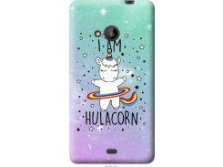 Чехол на Microsoft Lumia 535 I'm hulacorn (3976u-130-22700)
