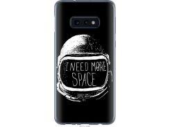 Чехол на Samsung Galaxy S10e I need more space (2877u-1646-22700)