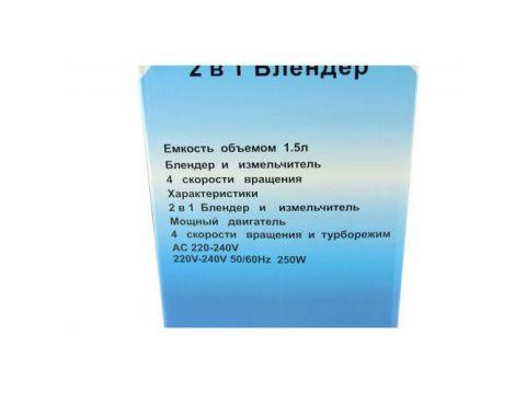 Блендер Domotec MS-9099 с кофемолкой Черный (005334)