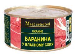 Баранина в собственном соку Meat Selected 325 г (4820184610590)