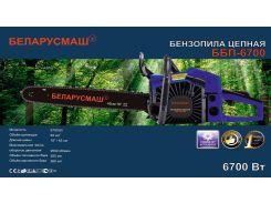 Бензопила цепная Беларусмаш ББП 6700 2х2