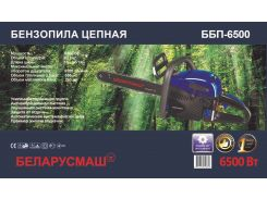 Бензопила цепная Беларусмаш ББП 6500 1х1