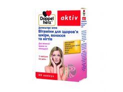 Витамины для здоровья кожи, волос и ногтей 30 капсул