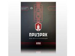 GSM-автосигнализация Призрак-830