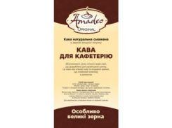 """Кофе в зернах Amadeo Original """"Кофе для кафетерия"""" 500 гр (484033384)"""
