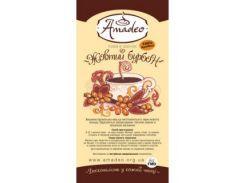 Кофе в зернах Amadeo Желтый бурбон (Бразилия) 500 гр (484820566)