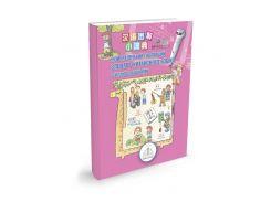 """Книга для говорящей ручки - ЗНАТОК (ІІ поколение, без чипа) - """"Первый китайско-русский словарь"""""""