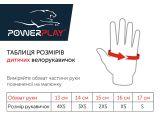 Цены на Велорукавички PowerPlay 5473 P...